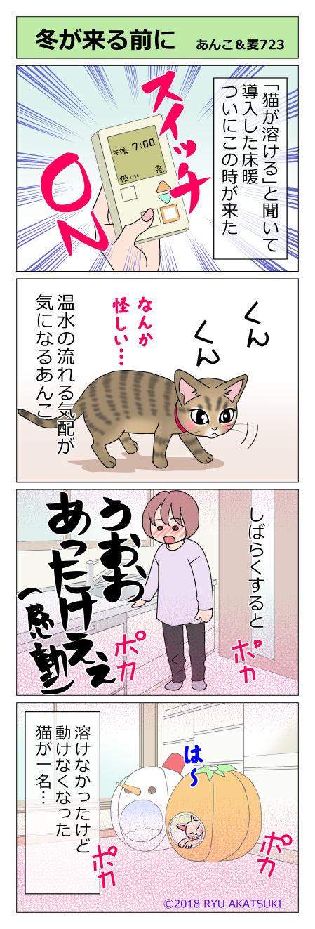 あんこ&麦STORY723