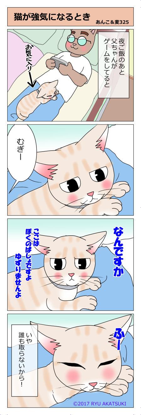 あんこ&麦STORY325