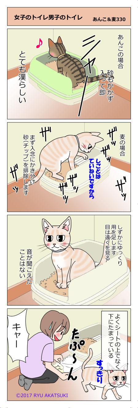 あんこ&麦STORY330