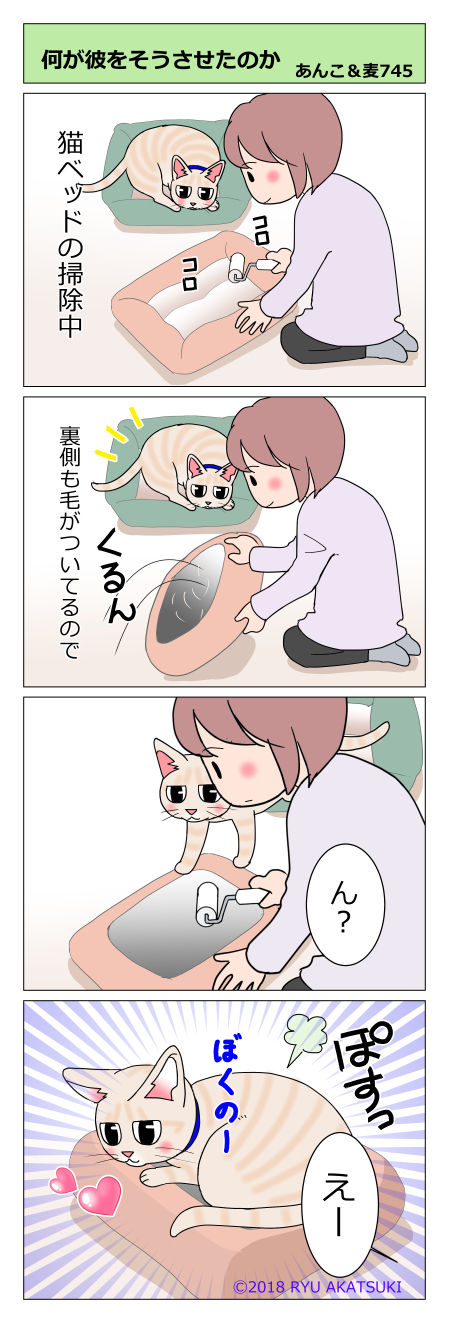 あんこ&麦STORY745
