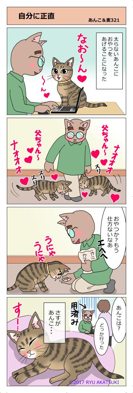 あんこ&麦STORY321