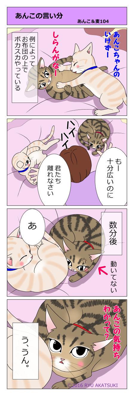 あんこ&麦STORY104