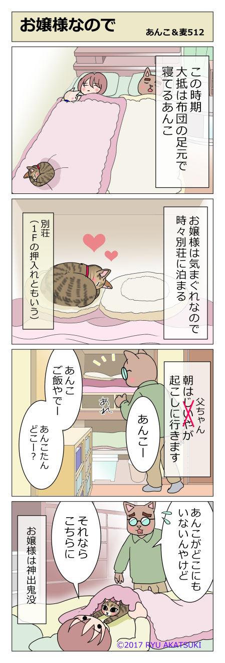 あんこ&麦STORY512