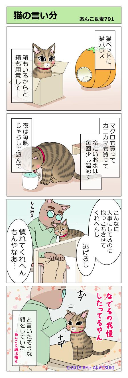 あんこ&麦STORY791
