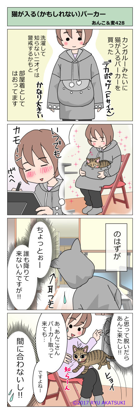 あんこ&麦STORY428