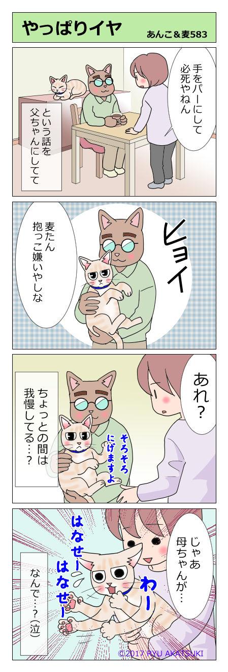 あんこ&麦STORY583