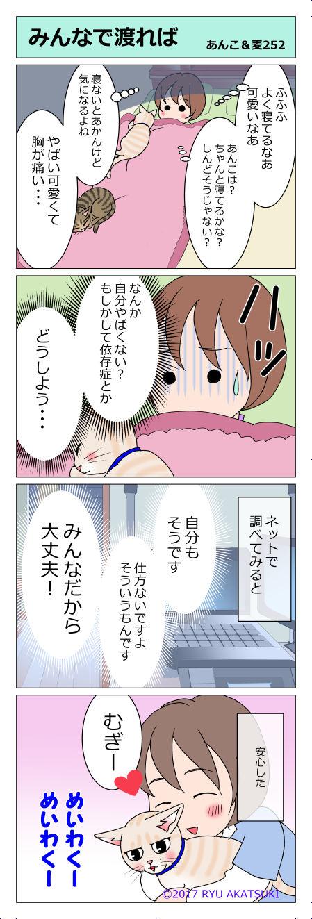 あんこ&麦STORY252