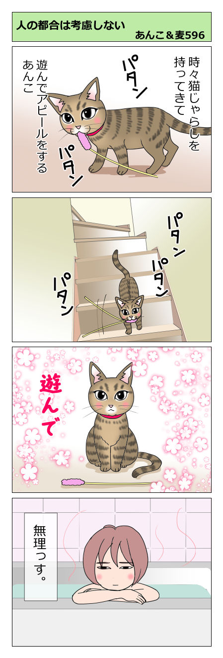 あんこ&麦STORY596