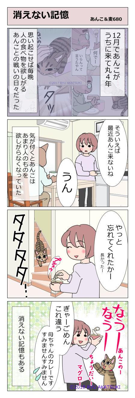 あんこ&麦STORY680