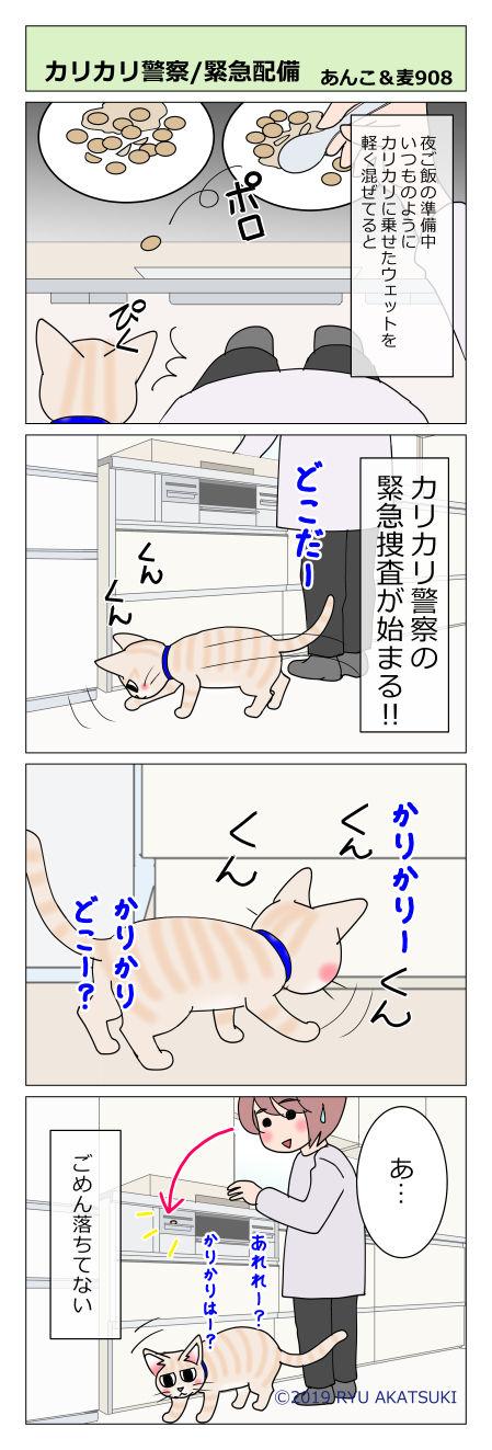 あんこ&麦STORY908