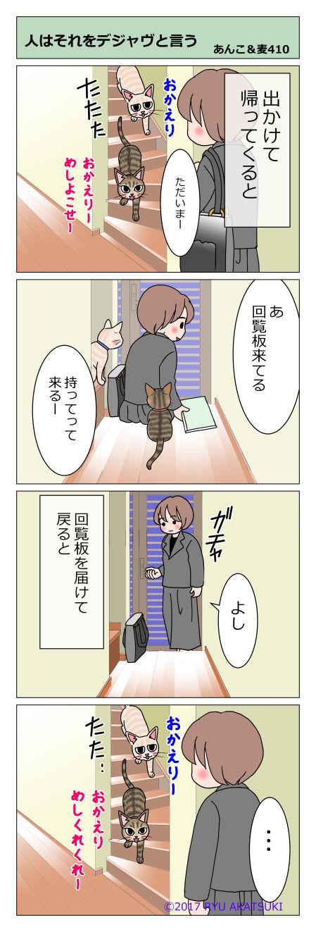 あんこ&麦STORY410
