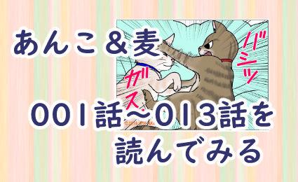 あんこ&麦アイコン011