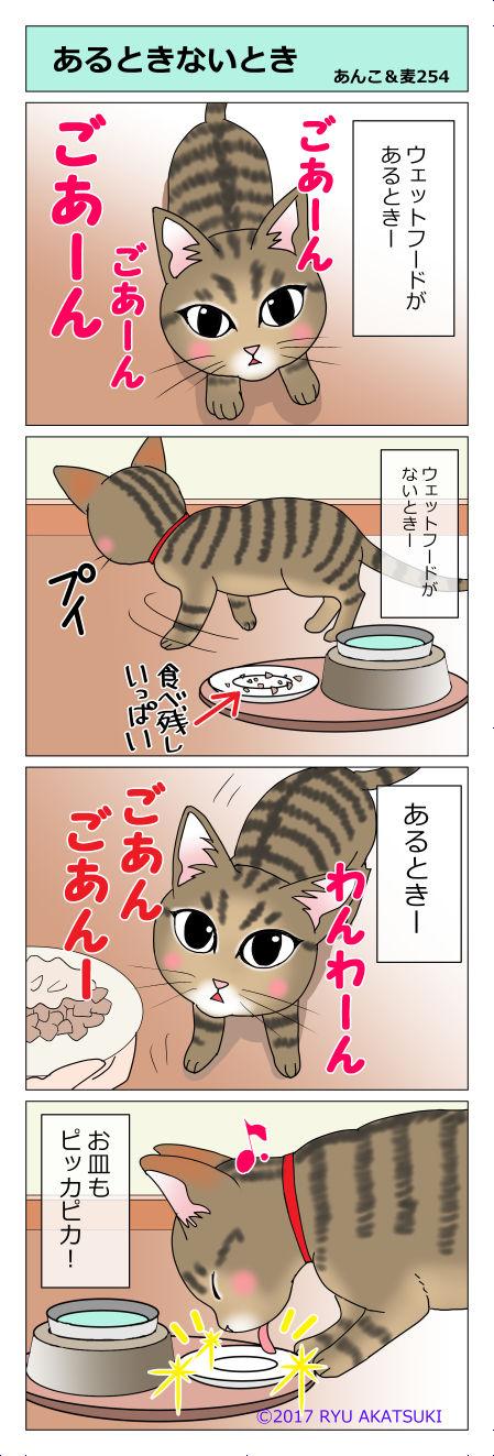 あんこ&麦STORY254
