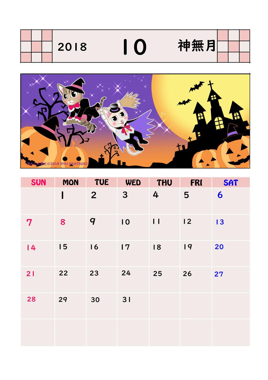 calendar1810d