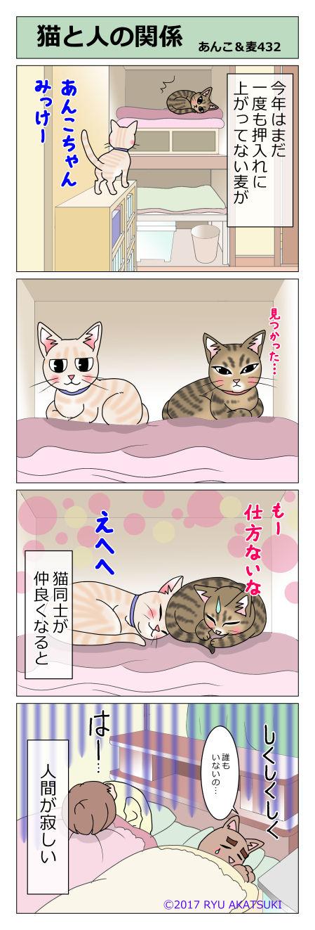 あんこ&麦STORY432