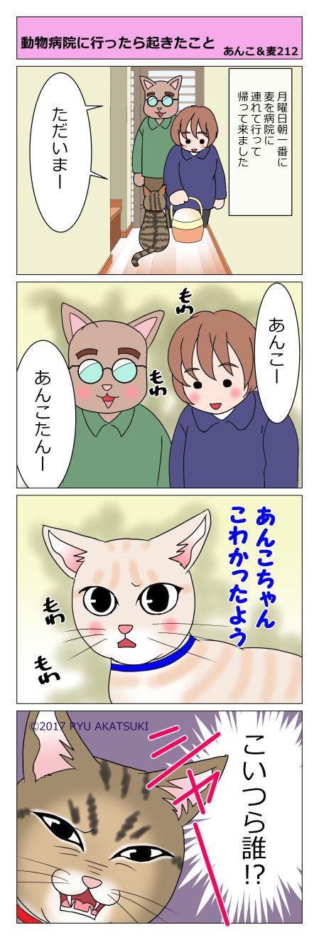 あんこ&麦STORY212