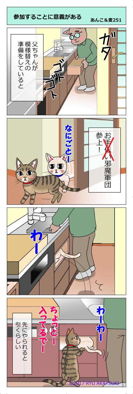 あんこ&麦STORY251