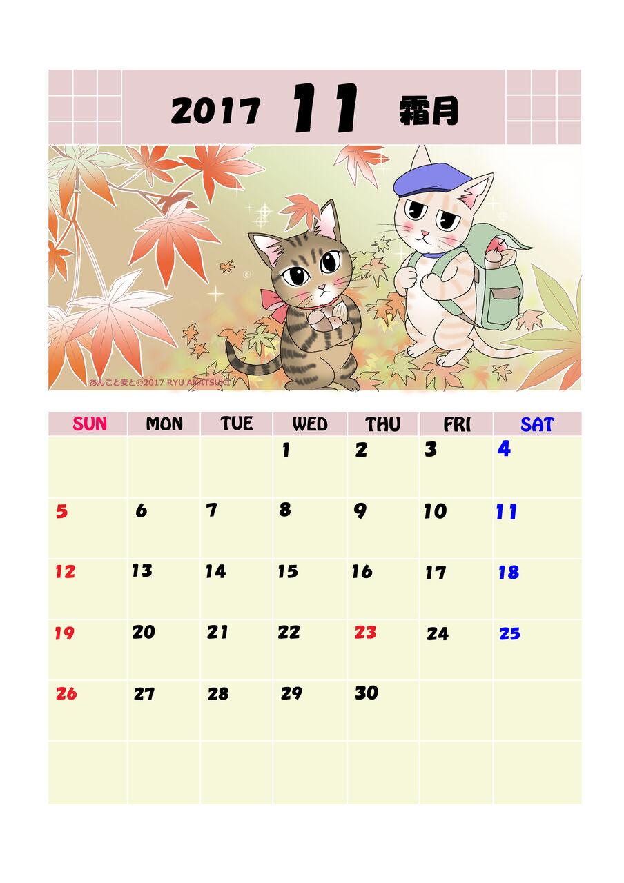 calendar1711d