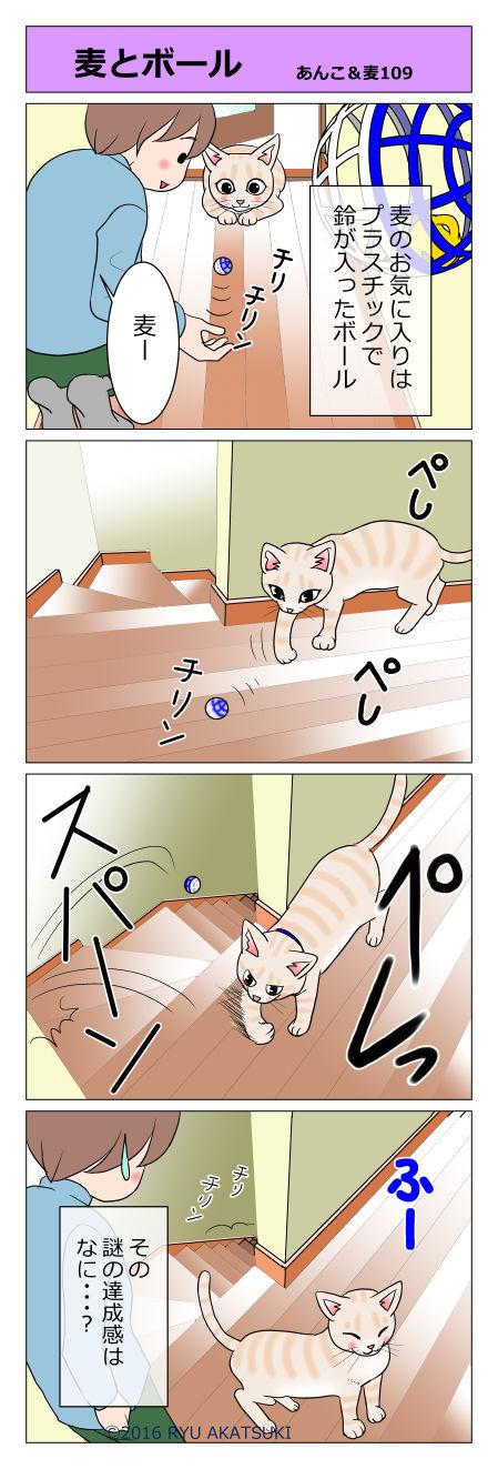 あんこ&麦STORY109