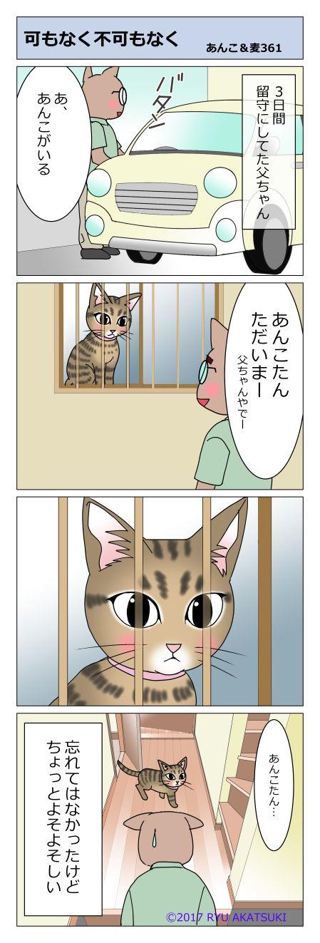 あんこ&麦STORY361