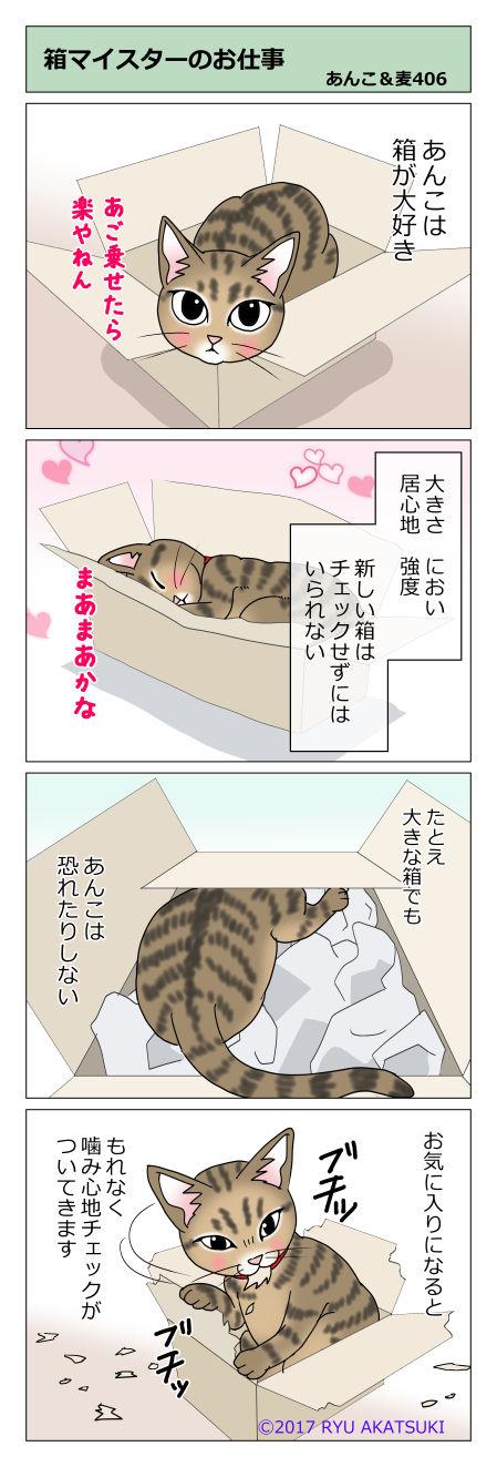 あんこ&麦STORY406