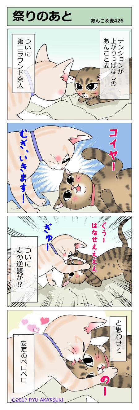 あんこ&麦STORY426