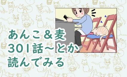 あんこ&麦アイコン006