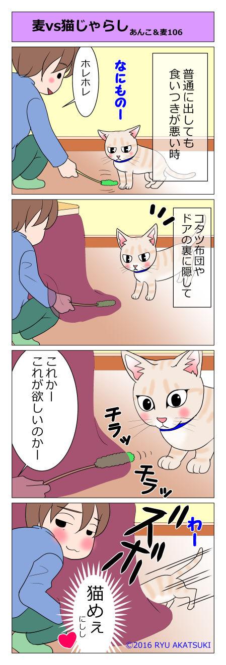 あんこ&麦STORY106