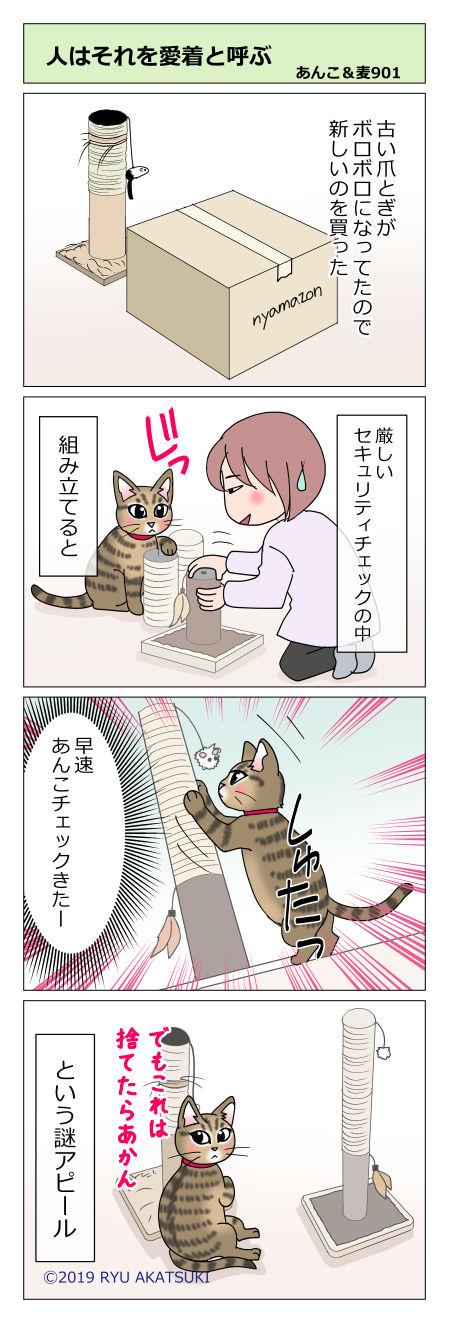 あんこ&麦STORY901