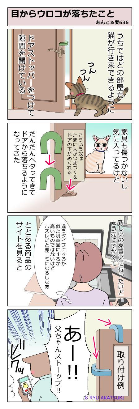 あんこ&麦STORY636