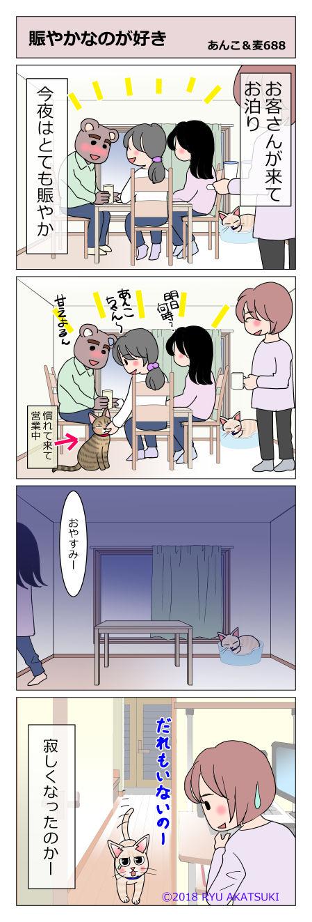 あんこ&麦STORY688
