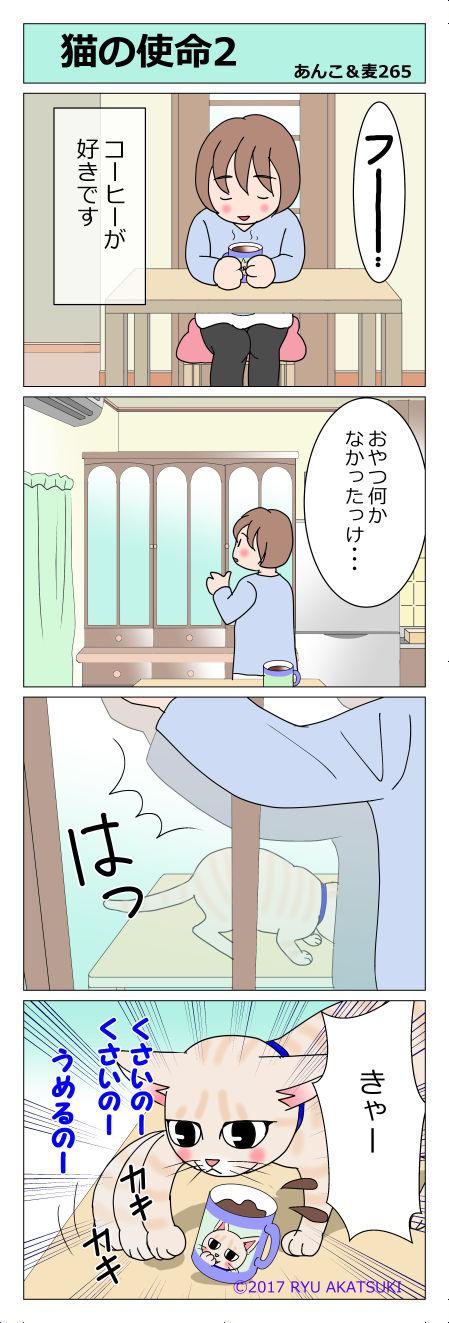 あんこ&麦STORY265