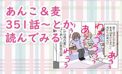 あんこ&麦アイコン007