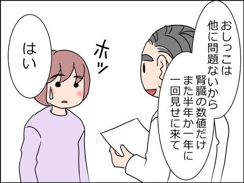 あんこ&麦kenko31c