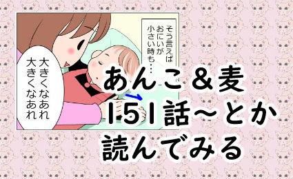 あんこ&麦アイコン003
