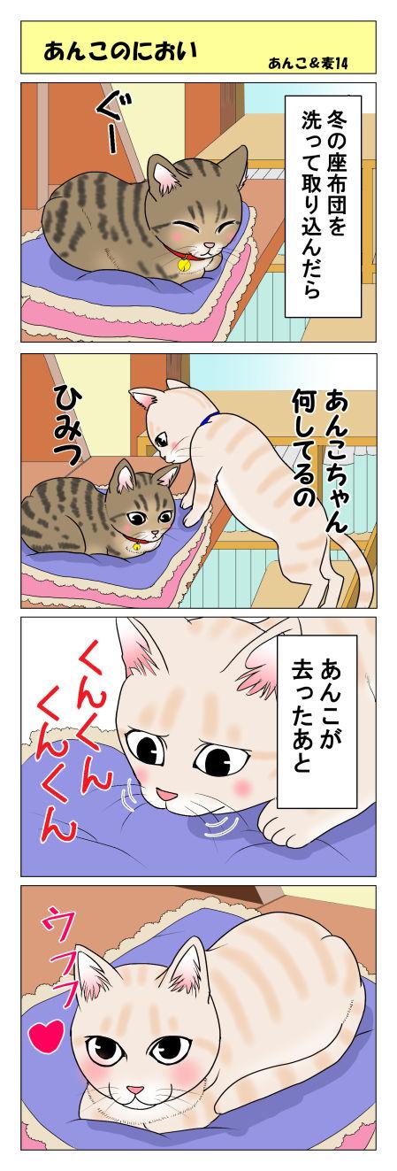 あんこ&麦STORY14