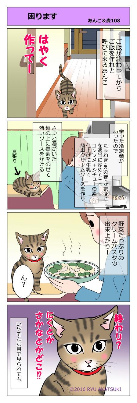 あんこ&麦STORY108