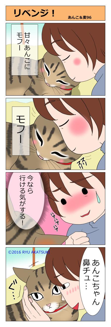 あんこ&麦STORY96