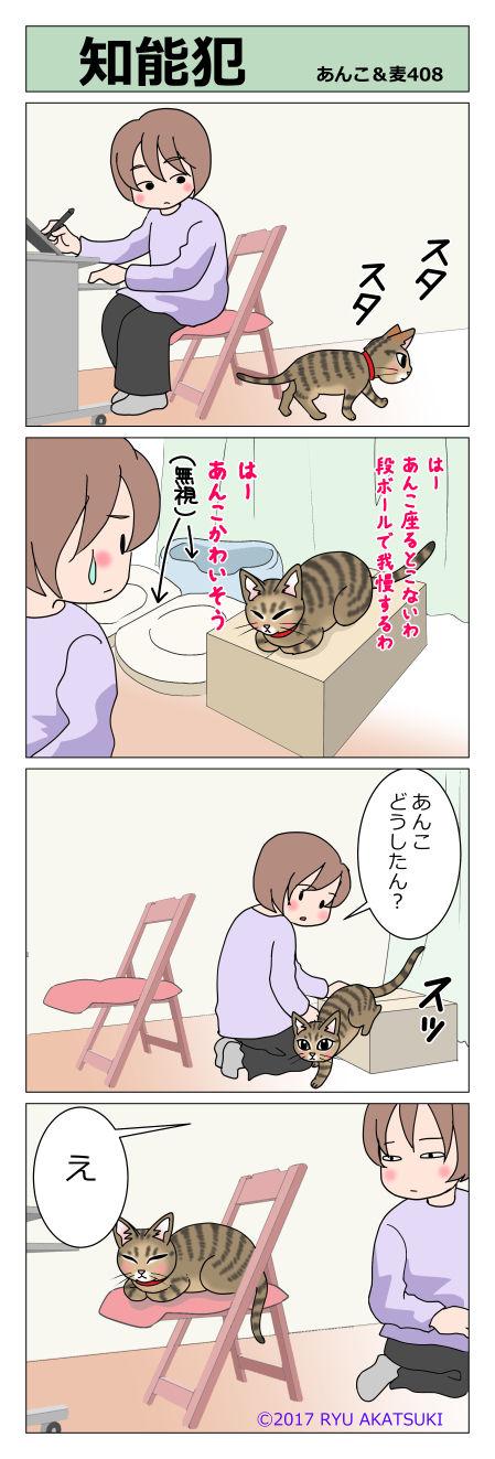 あんこ&麦STORY408
