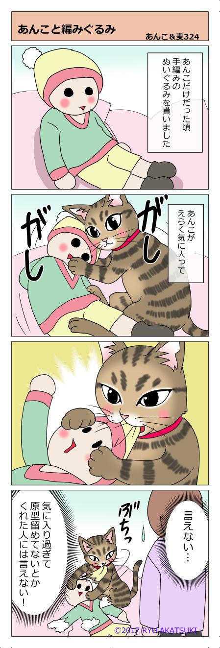 あんこ&麦STORY324