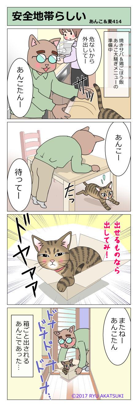 あんこ&麦STORY414