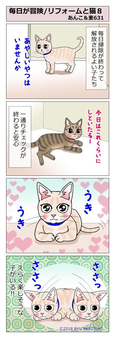あんこ&麦STORY631