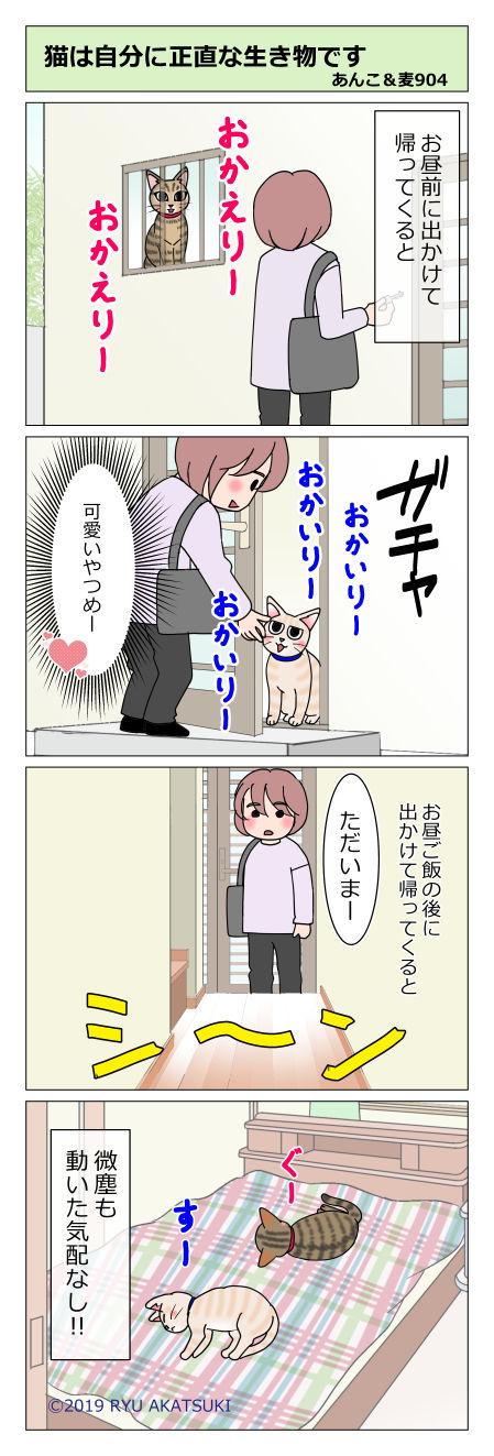 あんこ&麦STORY904