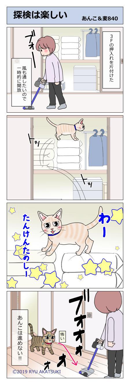 あんこ&麦STORY840