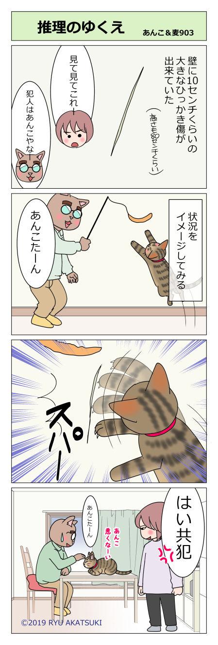 あんこ&麦STORY903
