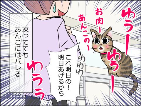 あんこ&麦STORY1465d
