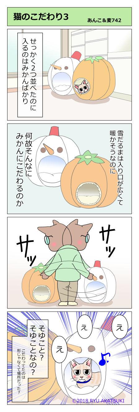 あんこ&麦STORY742