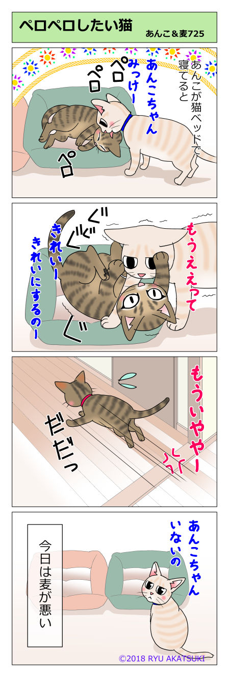 あんこ&麦STORY725