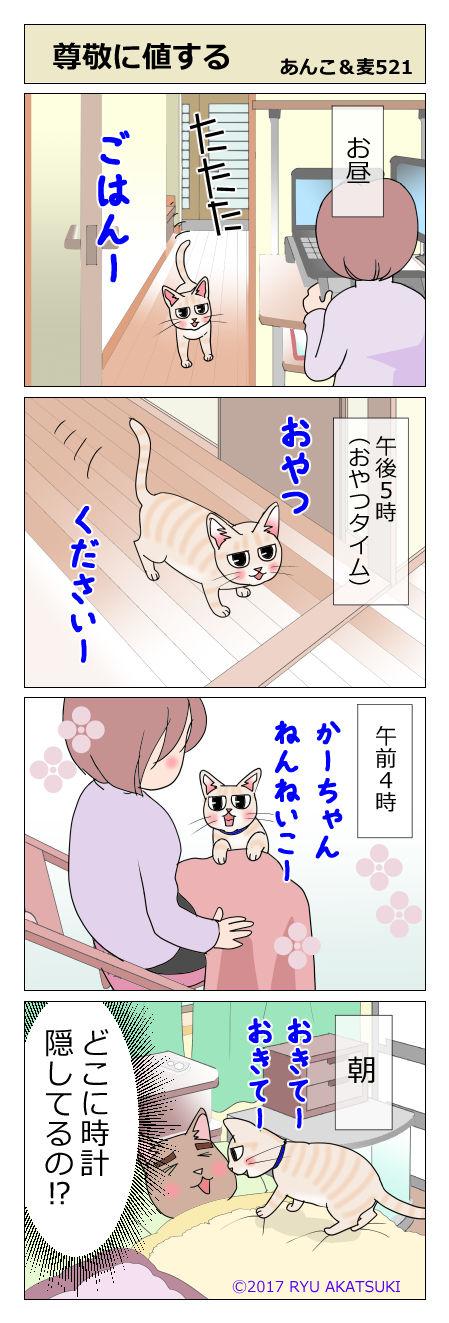 あんこ&麦STORY521