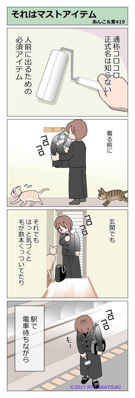 あんこ&麦STORY419